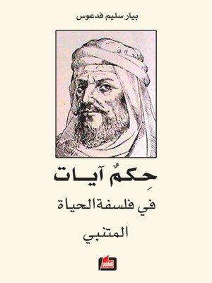 cover image of حكم آيات في فلسفة الحياة