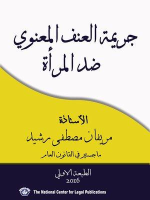 cover image of جريمة العنف المعنوي ضد المرأة