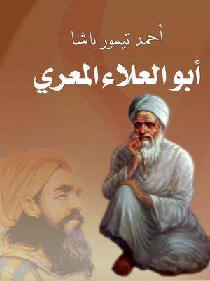 cover image of أبو العلاء المعري