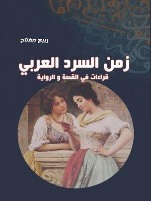 cover image of زمن السرد العربي