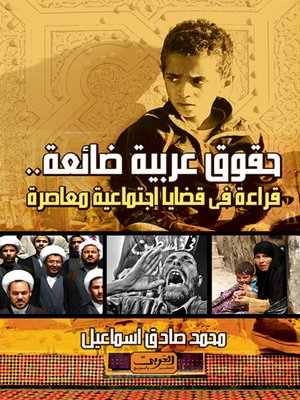 cover image of حقوق عربية ضائعة