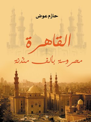 cover image of القاهرة : محروسة بألف مئذنة