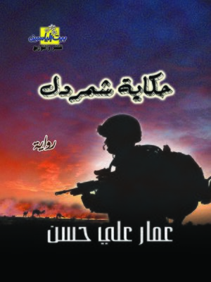cover image of حكاية شمردل