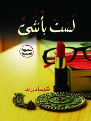 cover image of لست بأنثى : مجموعة قصصية