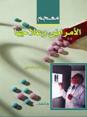 cover image of معجم الأمراض و علاجها : أول معجم شامل بكل مصطلحات الأمراض المتداولة في العالم و تعريفاتها