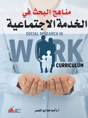 cover image of مناهج البحث فى الخدمة الإجتماعية
