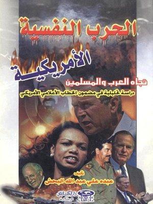 cover image of الحرب النفسية الأمريكية تجاه العرب والمسلمون