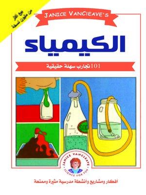 cover image of الكيمياء