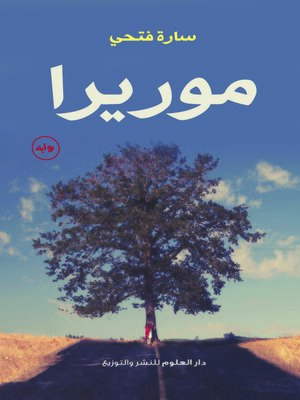 cover image of موريرا