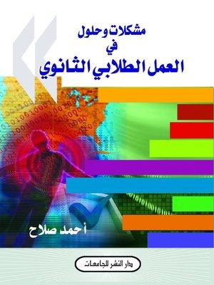 cover image of مشكلات وحلول في العمل الطلابي الثانوي