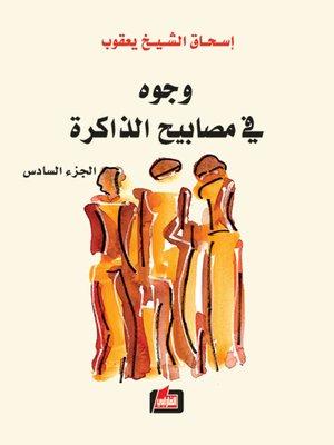 cover image of وجوه في مصابيح الذاكرة : الجزء السادس