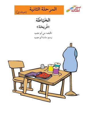 cover image of الخياطة فريحة