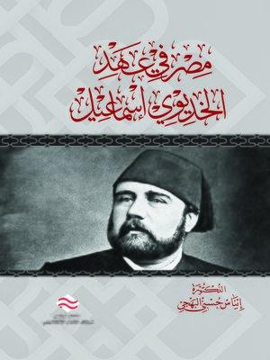 cover image of مصر في عهد الخديوي إسماعيل