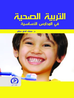 cover image of التربية الصحية في مدارس الأساسية