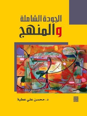 cover image of الجودة الشاملة و المنهج