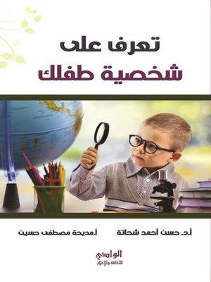 cover image of تعرف على شخصية طفلك