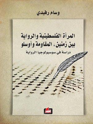 cover image of المرأة الفلسطينية والرواية بين زمنين، المقاومة وأوسلو : دراسة في سوسيولوجيا الرواية