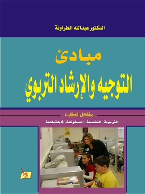 cover image of مبادئ التوجيه الإرشاد التربوي : مشاكل الطلاب التربوية ، النفسية ، السلوكية و الاجتماعية