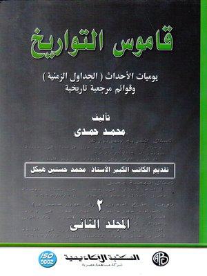 cover image of قاموس التواريخ : المجلد الثاني : كشاف هجائي بالأحداث و القضايا و الأشخاص