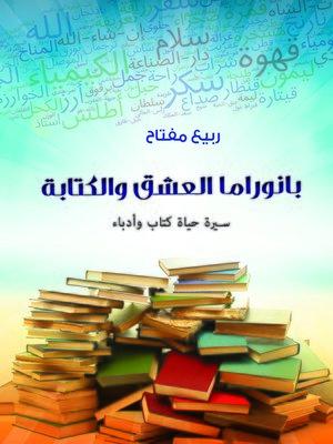 cover image of بانوراما العشق والكتابة