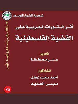 cover image of أثر الثورات العربية على القضية الفلسطينية