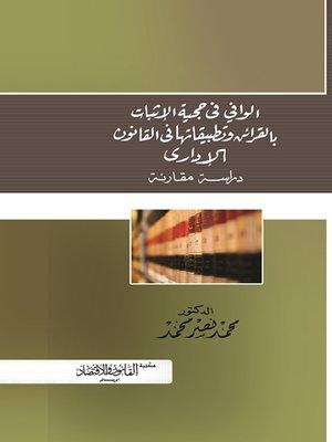 cover image of الوافي في حجية الإثبات بالقرائن وتطبيقاتها في القانون الإداري