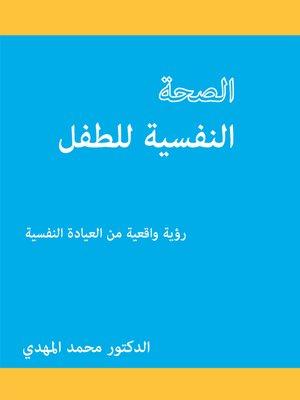 cover image of الصحة النفسية للطفل