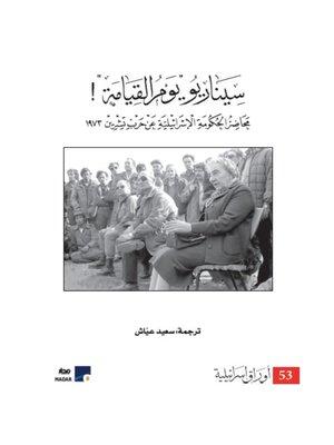 cover image of سيناريو يوم القيامة