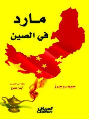 cover image of مارد في الصين