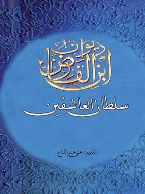 cover image of ديوان ابن الفارض : سلطان العاشقين