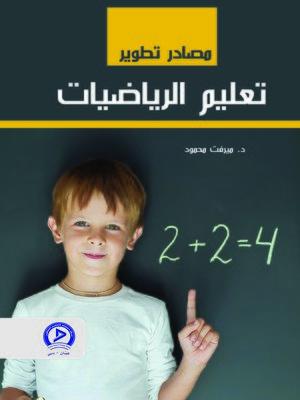 cover image of مصادر تطوير تعليم الرياضيات