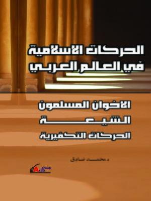 cover image of الحركات الإسلامية في العالم العربي