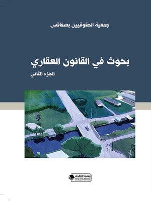 cover image of بحوث في القانون العقاري : الجزء الثاني