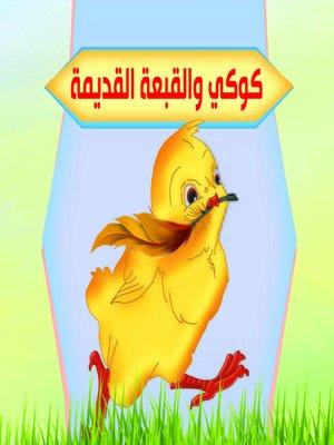 cover image of كوكي والقبعة القديمة