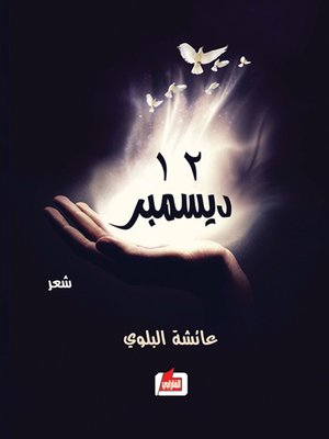 cover image of 12 ديسمبر