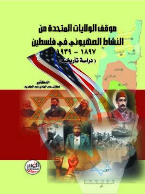 cover image of موقف الولايات المتحدة من النشاط الصهيوني في فلسطين 1897 - 1939