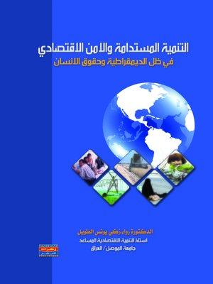cover image of التنمية المستدامة والأمن الاقتصادي في ظل الديمقراطية وحقوق الإنسان