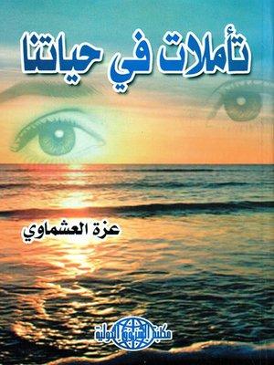 cover image of تأملات في حياتنا