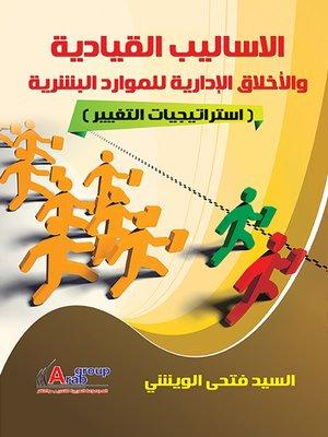 cover image of الأساليب القيادية للموارد البشرية