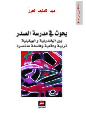 cover image of بحوث في مدرسة الصدر بين الخلدونية والهيغلية
