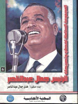cover image of المجموعة الكاملة لخطب وتصريحات الرئيس جمال عبد الناصر فى الفترة من 6 يناير 1961 إلى 25 ديسمبر 1961