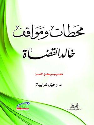 cover image of محطات و مواقف