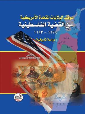 cover image of موقف الولايات المتحدة الأمريكية من القضية الفلسطينية 1978 - 1993