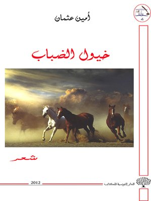 cover image of خيول الضباب