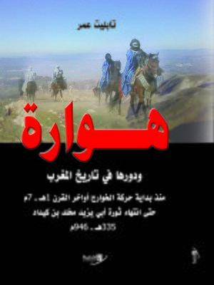 cover image of هوارة ودورها في تاريخ بلاد المغرب