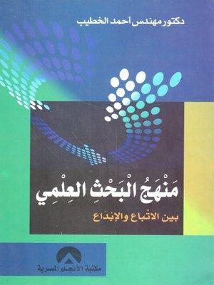 cover image of منهج البحث العلمي بين الاتباع والإبداع