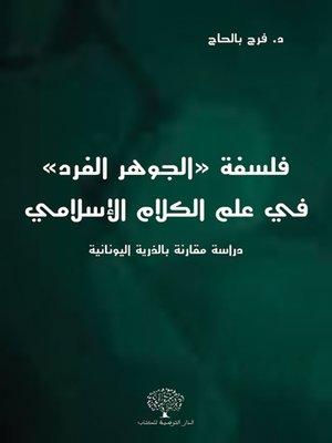 cover image of فلسفة الجوهر الفرد في علم الكلام الإسلامي : دراسة مقارنة بالذرية اليونانية
