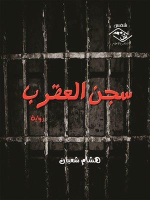 cover image of سجن العقرب