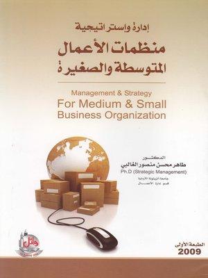 cover image of إدارة وإستراتيجية منظمات الأعمال المتوسطة والصغيرة