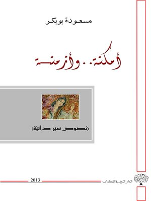 cover image of أمكنة وأزمنة